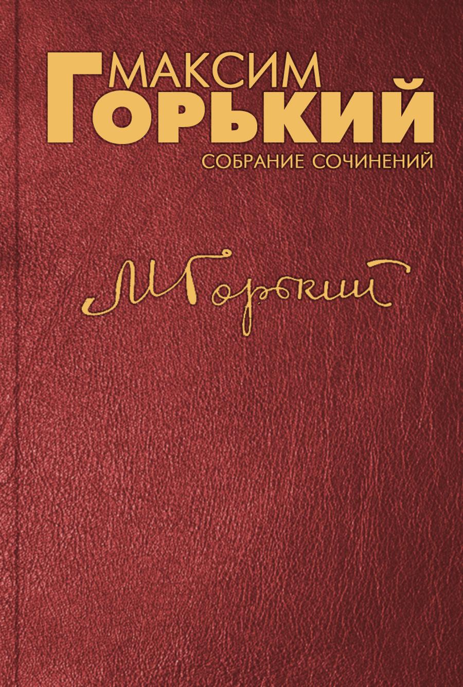 цены на Максим Горький По поводу  в интернет-магазинах