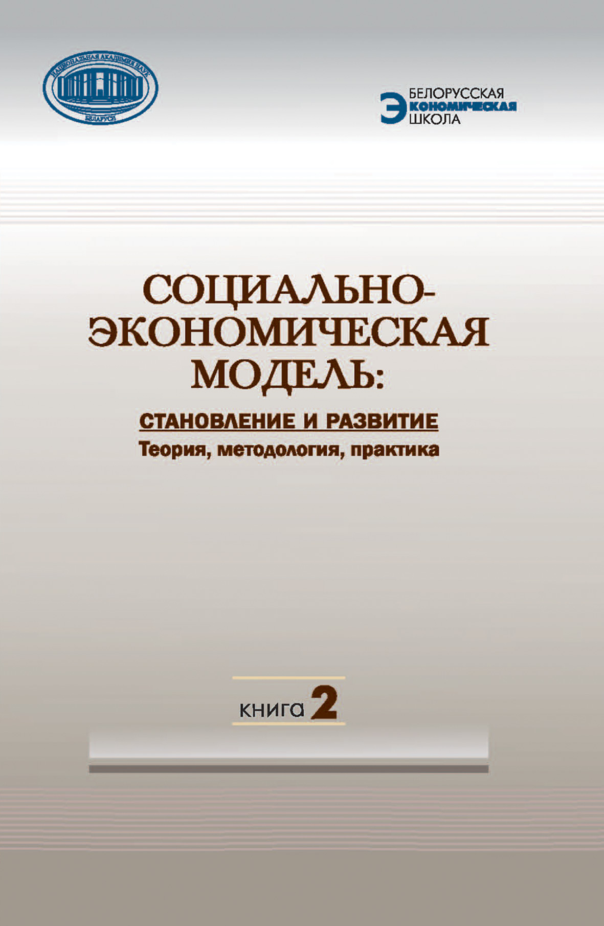 Коллектив авторов Социально-экономическая модель: становление и развитие. Теория, методология, практика. Книга 2