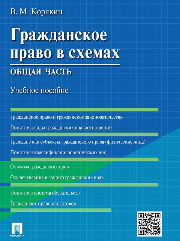 В. М. Корякин Гражданское право в схемах. Общая часть. Учебное пособие