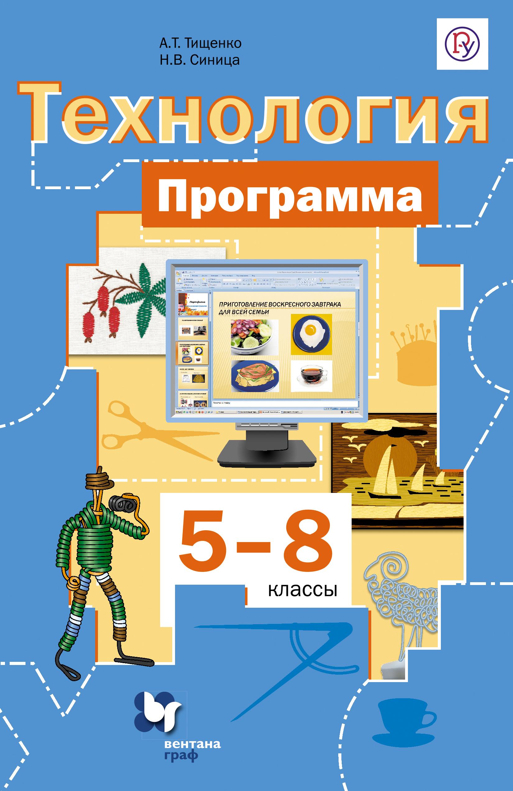 Н. В. Синица Технология. Программа. 5–8 классы синицан в симоненко