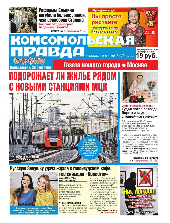 Комсомольская Правда. Москва 109п-2016