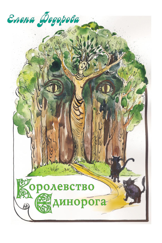 цены на Елена Федорова Королевство Единорога (сборник)  в интернет-магазинах
