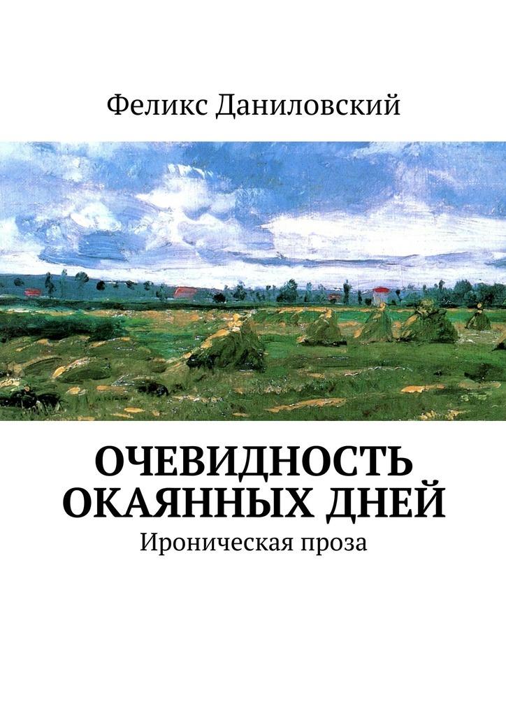 цена на Феликс Валентинович Даниловский Очевидность окаянных дней. Ироническая проза