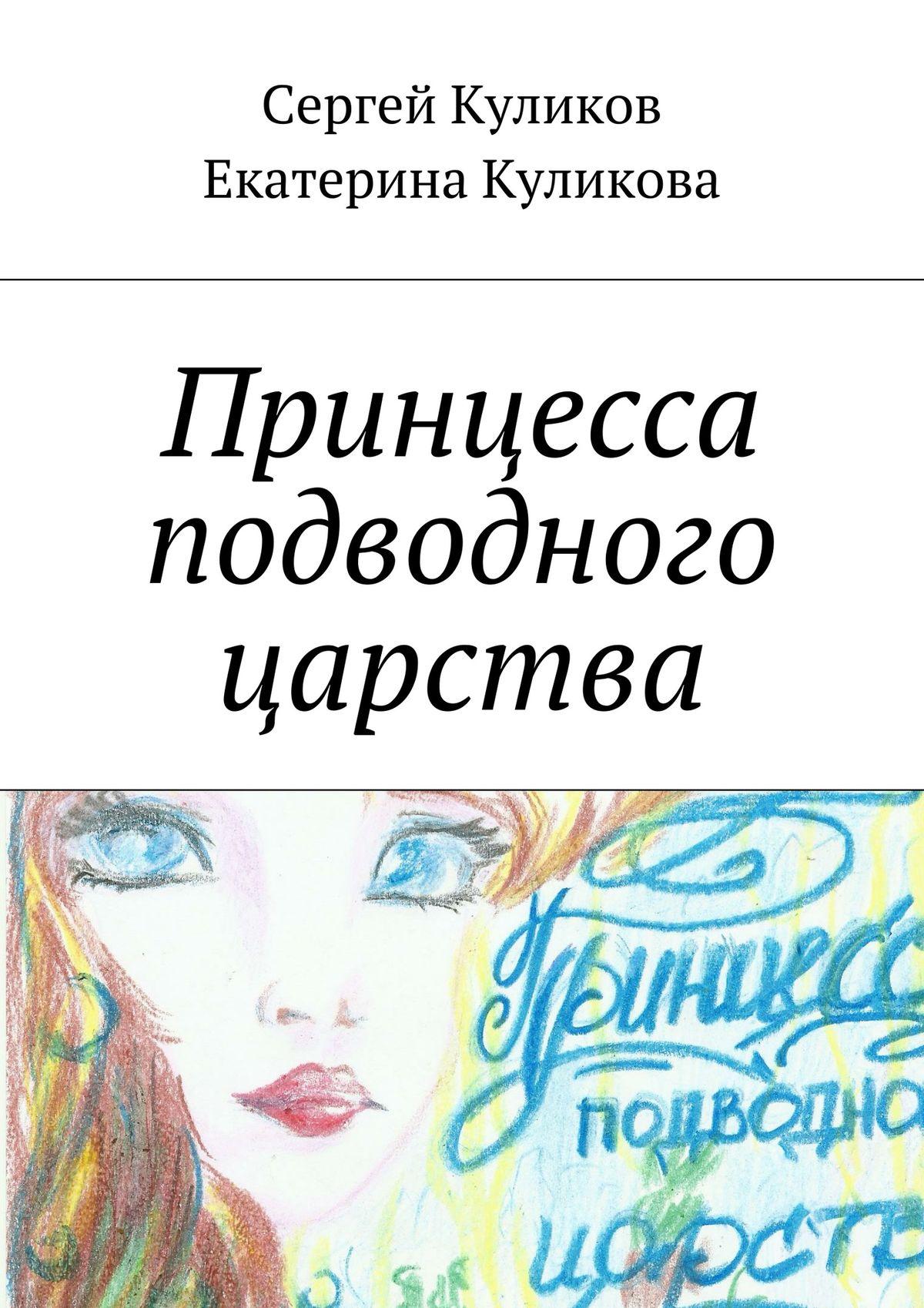 Сергей Куликов Принцесса подводного царства книги эгмонт русалочка принцесса подводного царства коллекция приключений