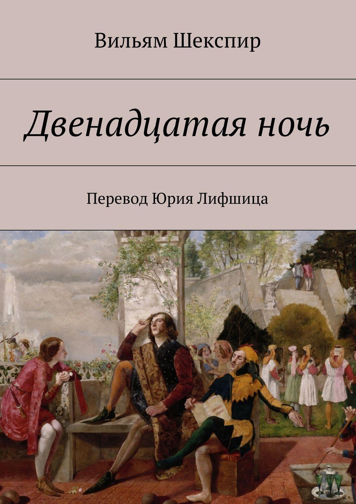 Уильям Шекспир Двенадцатаяночь. Перевод Юрия Лифшица шекспир у двенадцатая ночь
