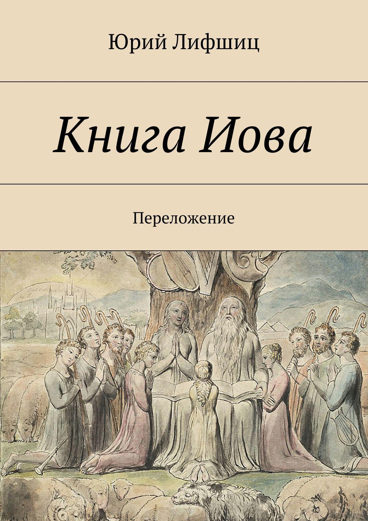 Юрий Лифшиц КнигаИова. Переложение ветхий завет книга иова