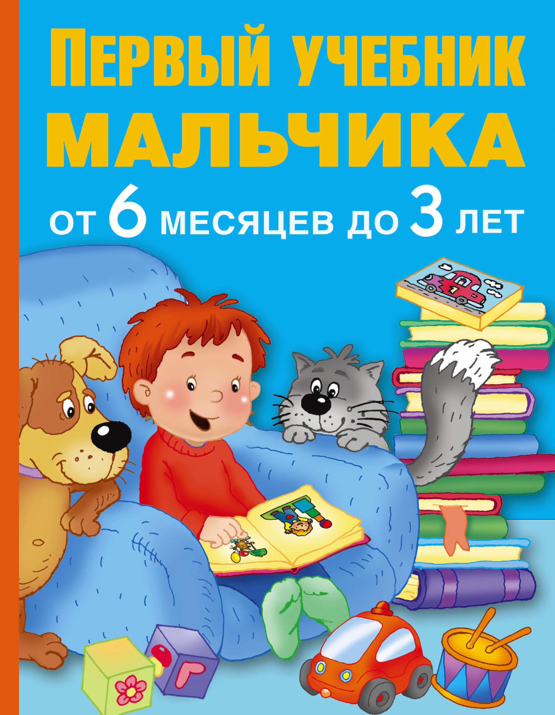 В. Г. Дмитриева Первый учебник мальчика от 6 месяцев до 3 лет цыганков и худ книга для чтения детям от 6 месяцев до 3 лет isbn 9785170644988