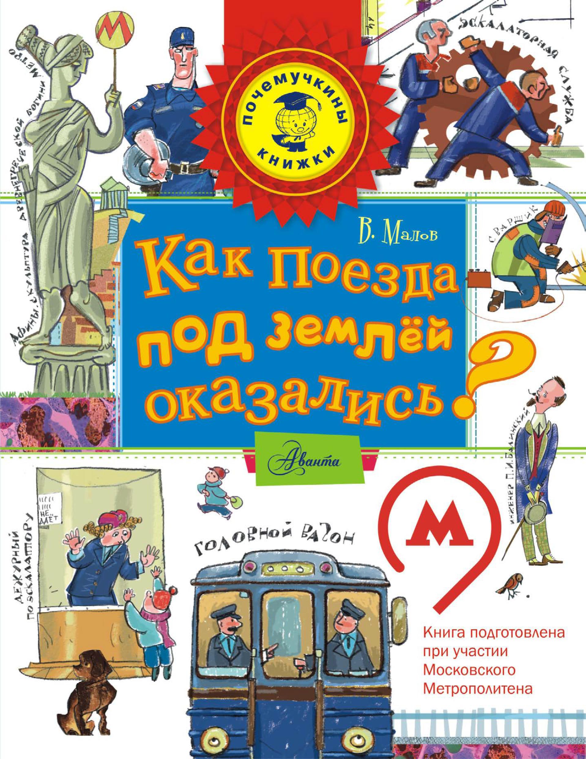 все цены на Владимир Малов Как поезда под землёй оказались? онлайн
