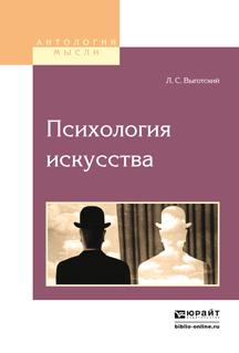 psikhologiya iskusstva