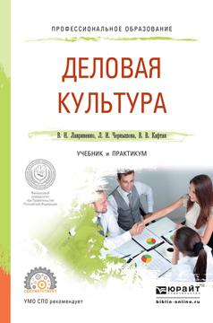 Л. И. Чернышова Деловая культура. Учебник и практикум для СПО цена