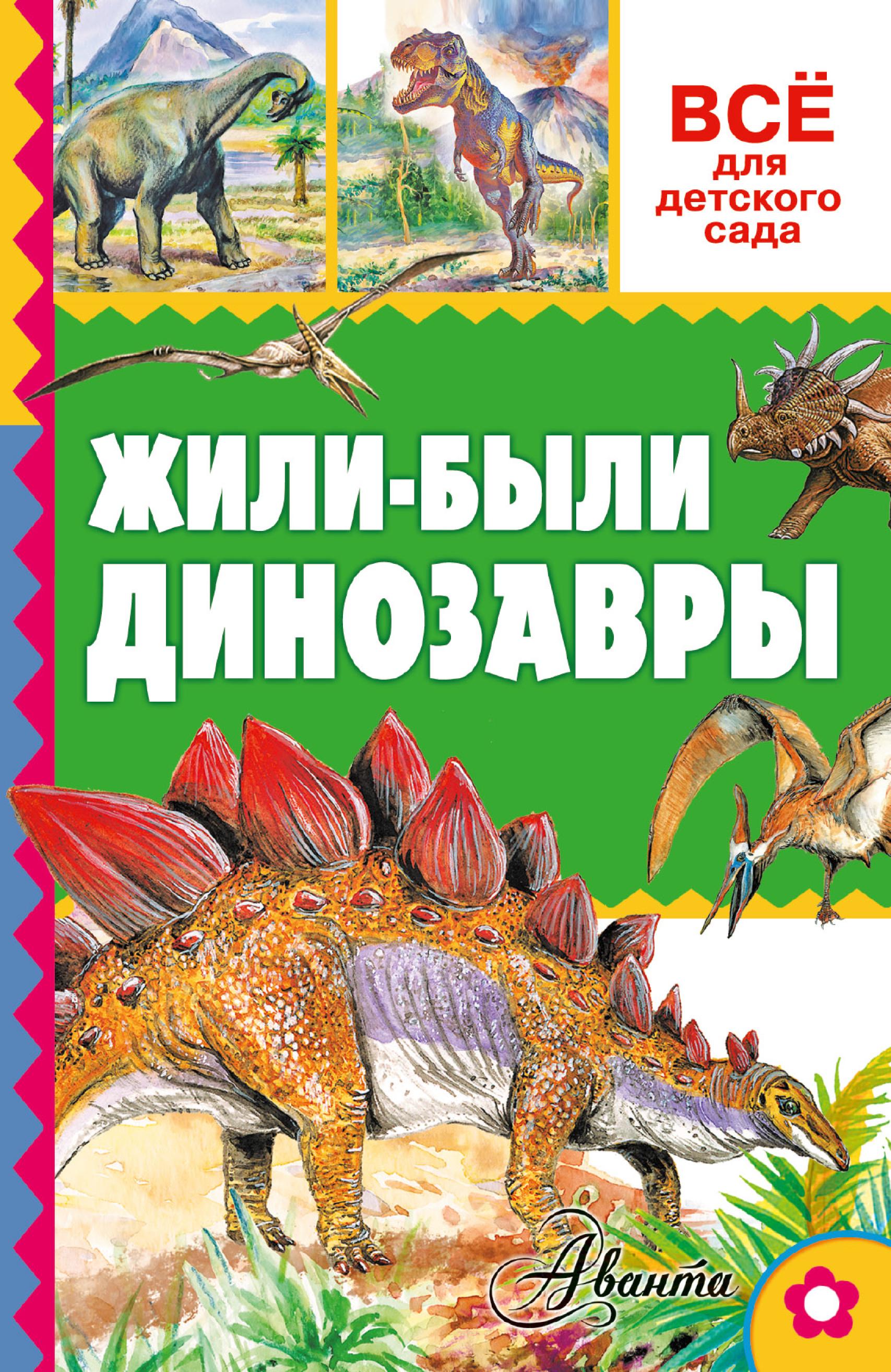 А. В. Тихонов Жили-были динозавры энциклопедии росмэн энциклопедия для детского сада собаки и щенки