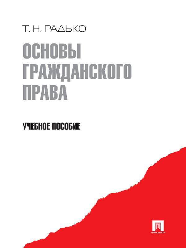 Тимофей Николаевич Радько Основы гражданского права цена 2017