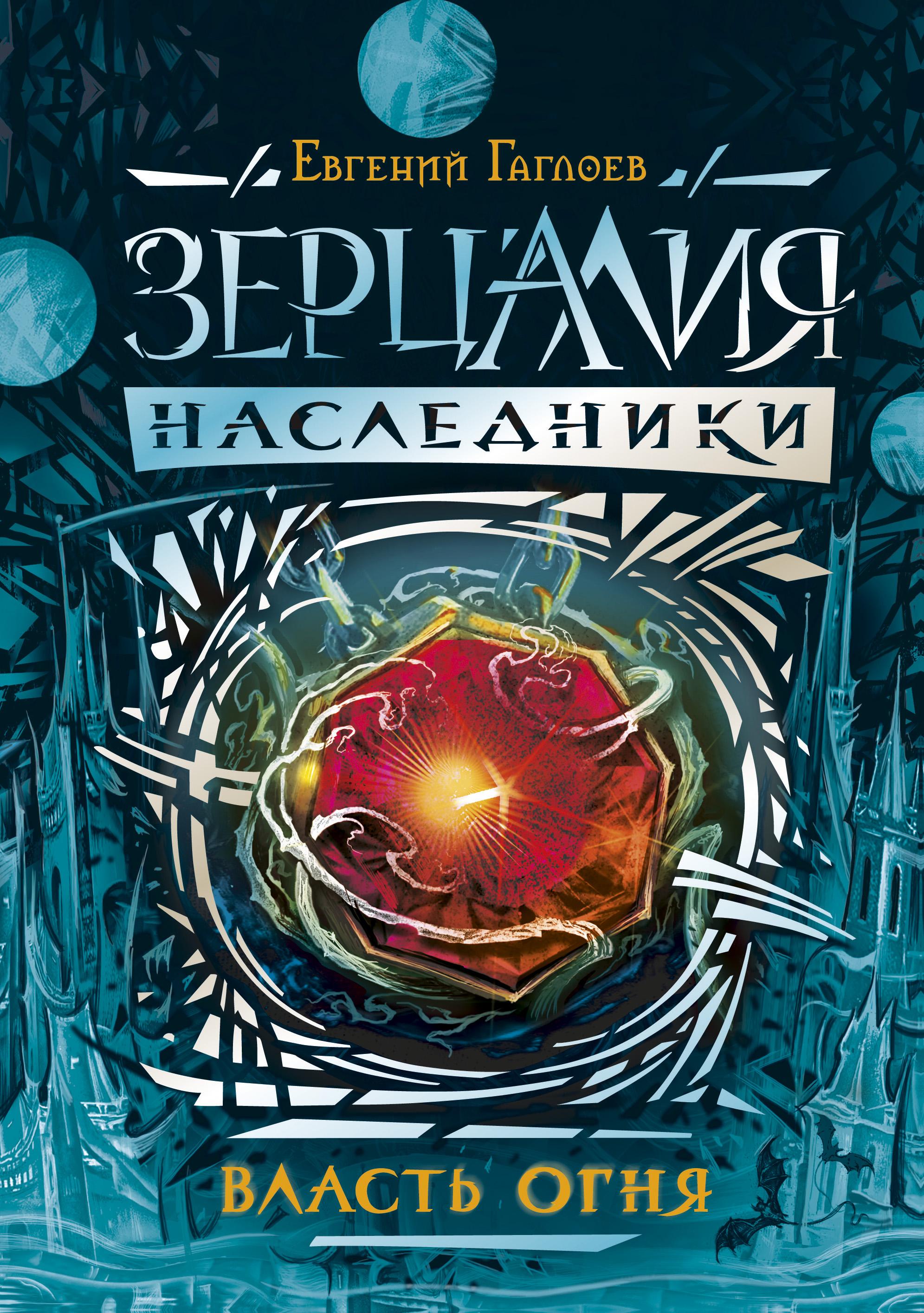Евгений Гаглоев Власть огня евгений гаглоев сердце дракона