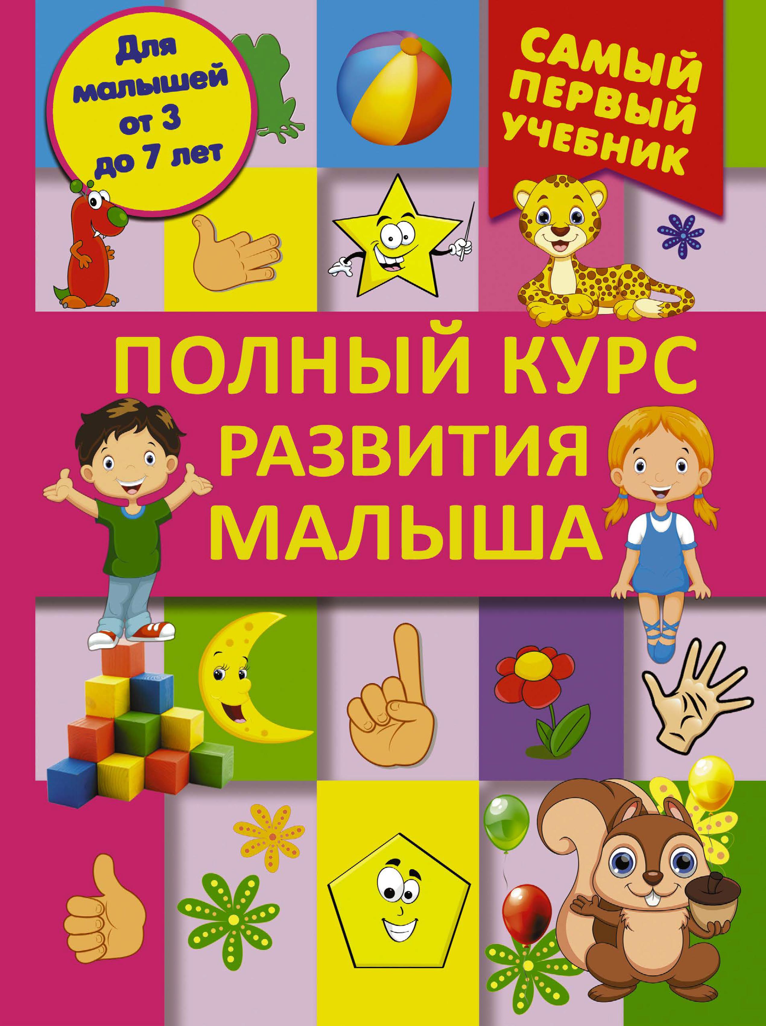 Д. И. Ермакович Полный курс развития малыша ермакович д полный курс развития малыша для малышей от 3 до 7 лет