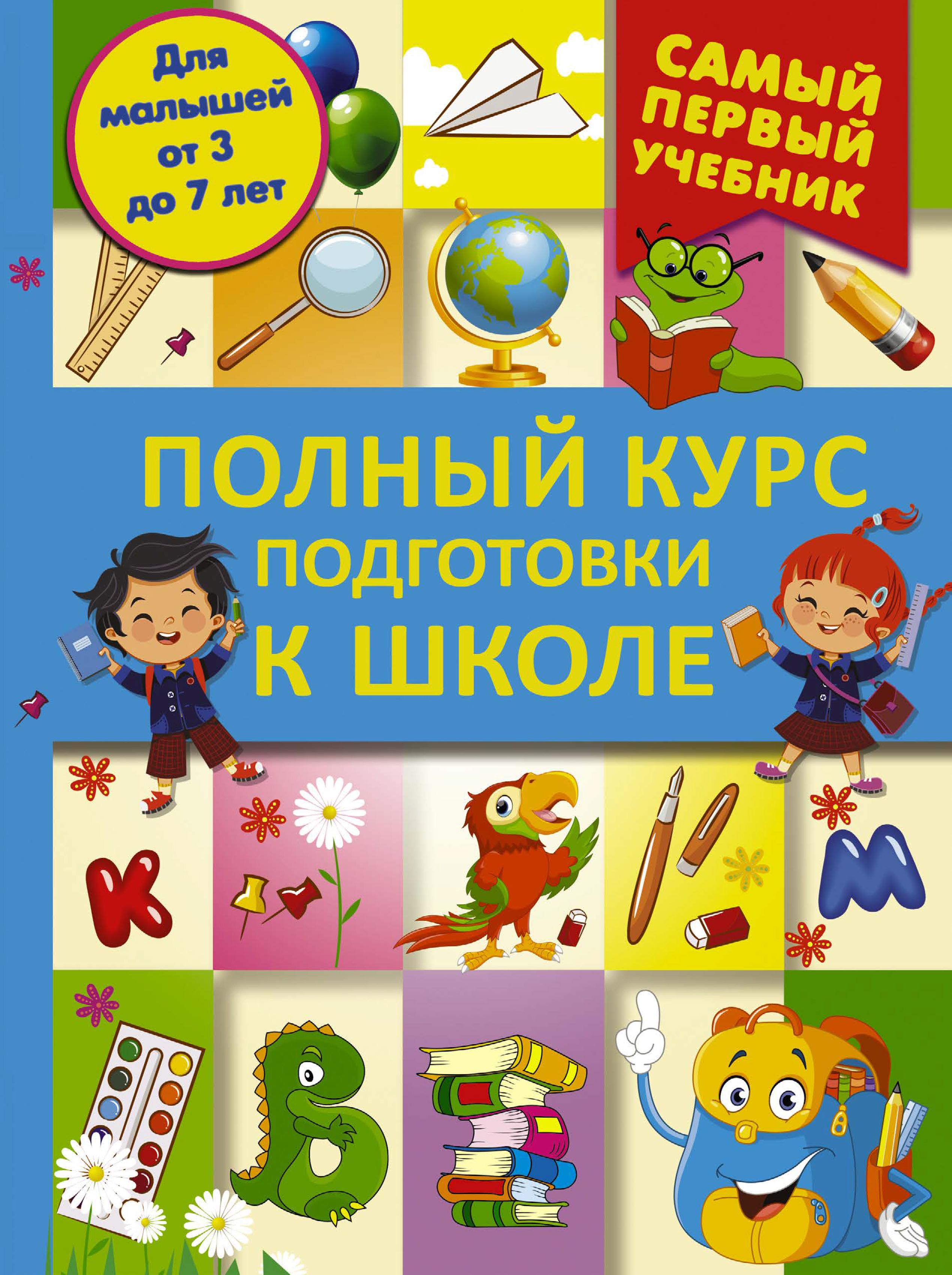 Ирина Никитенко Полный курс подготовки к школе никитенко и полный курс для подготовки к школе для малышей от 3 до 7 лет