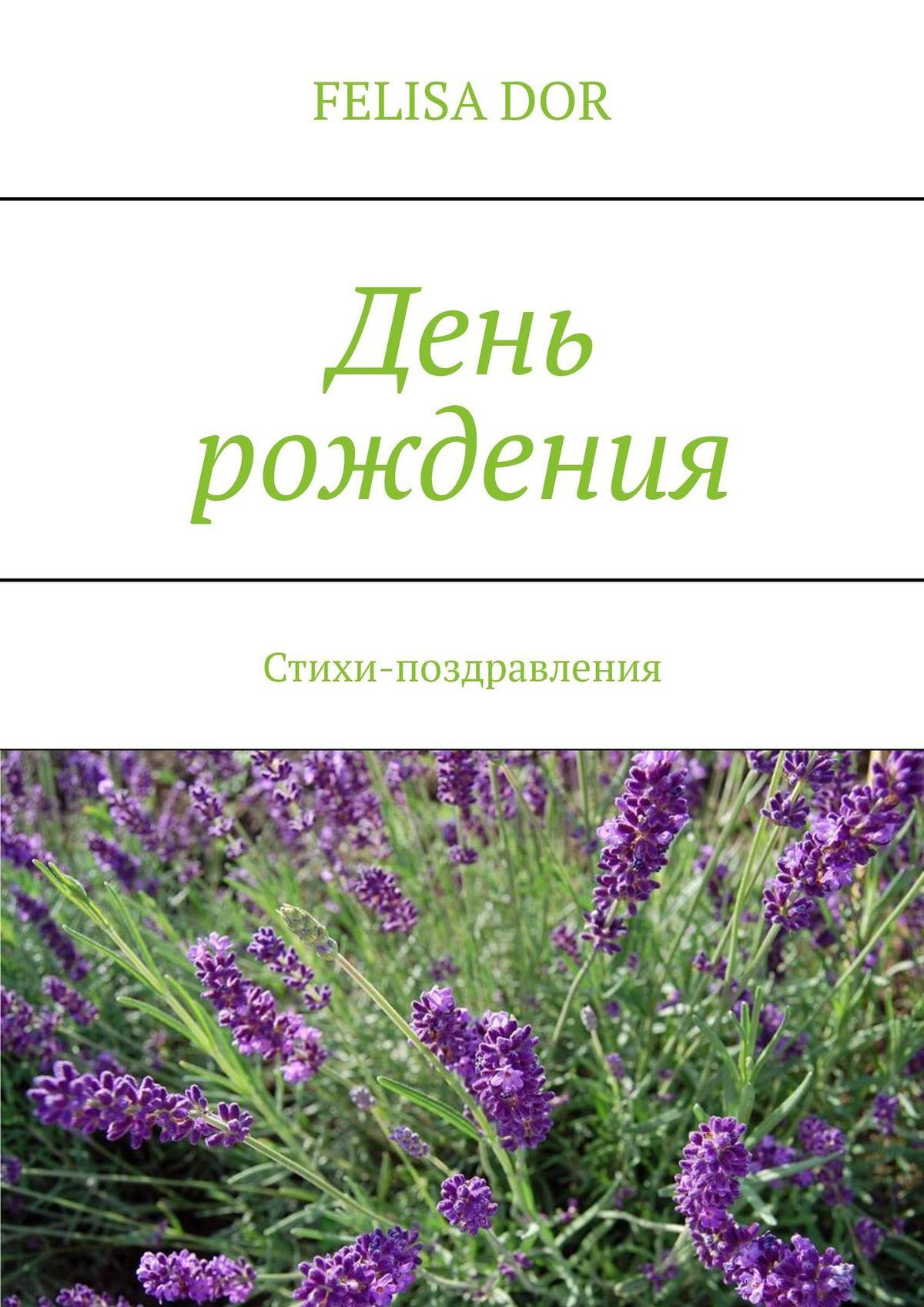 Елена Михалькевич День рождения. Стихи-поздравления цена