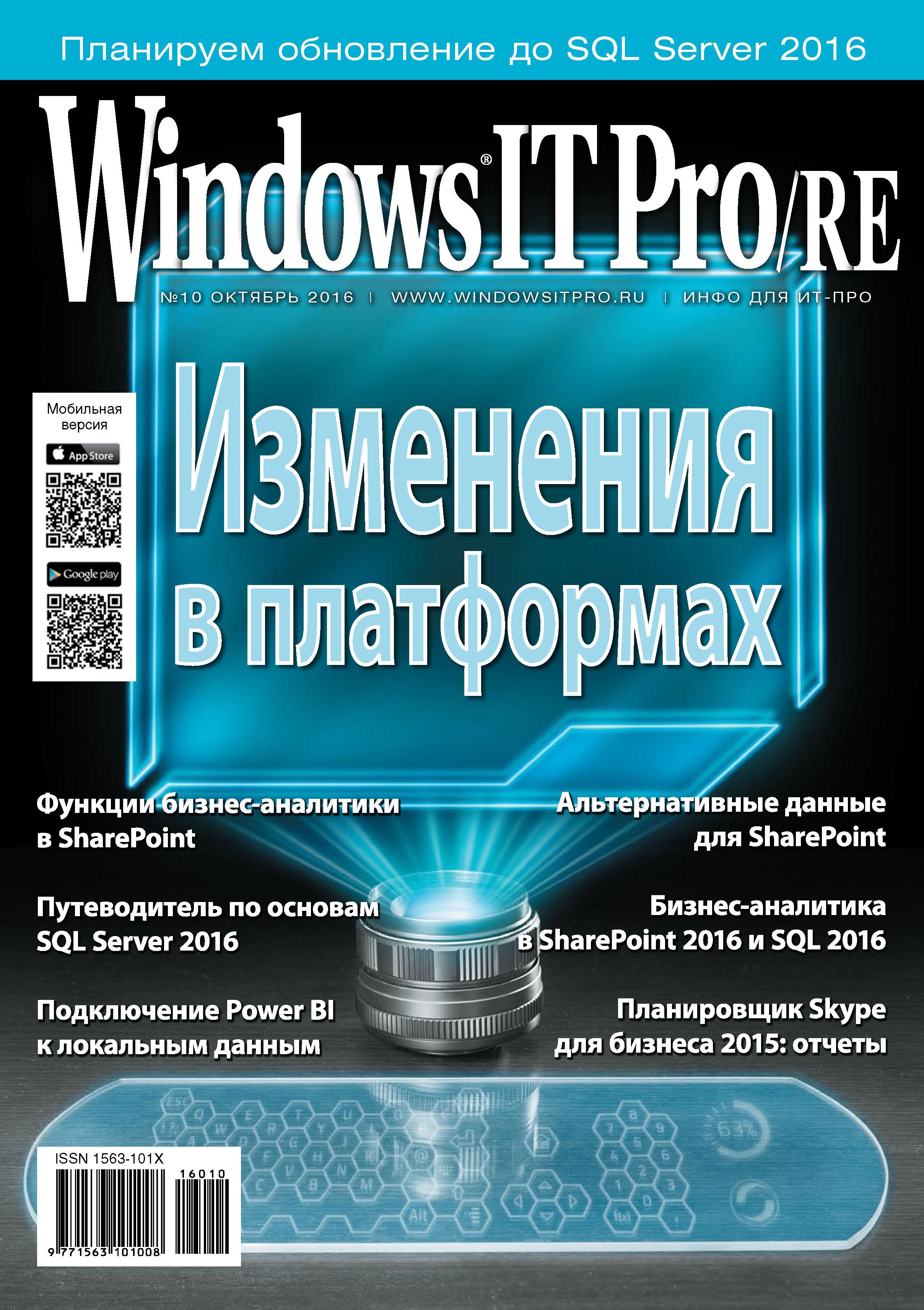 Открытые системы Windows IT Pro/RE №10/2016