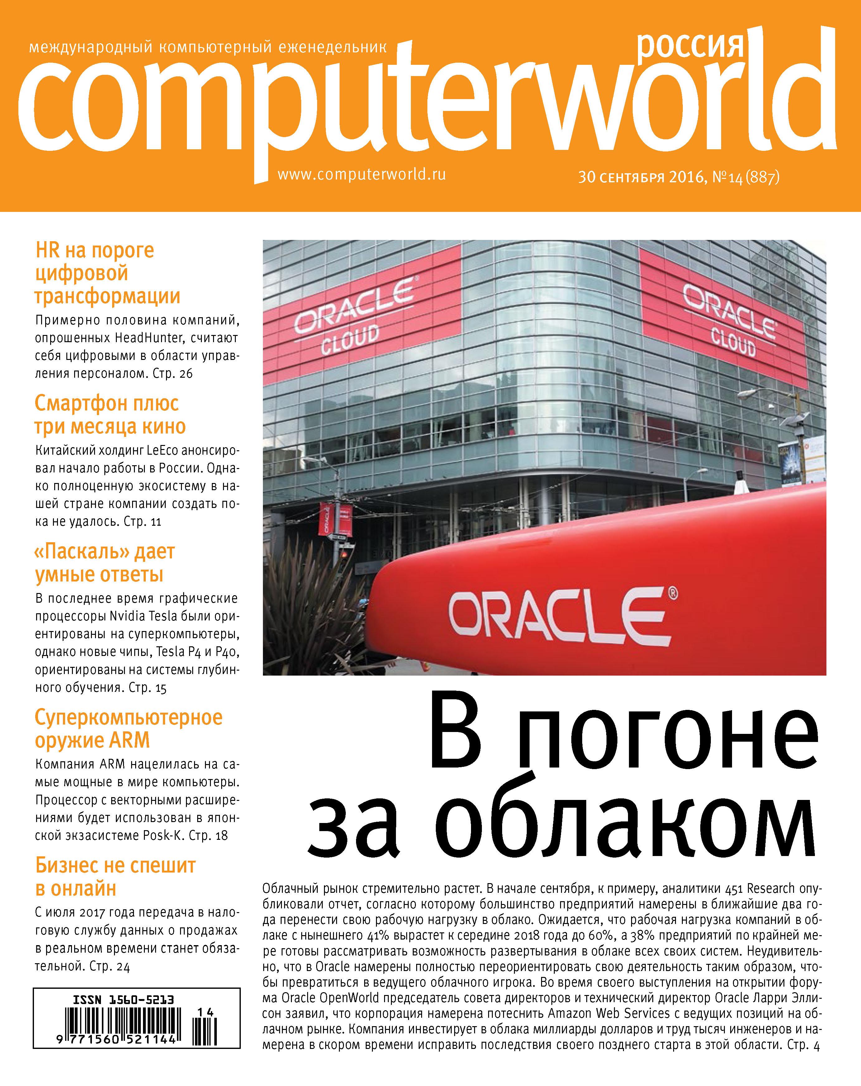 Открытые системы Журнал Computerworld Россия №14/2016