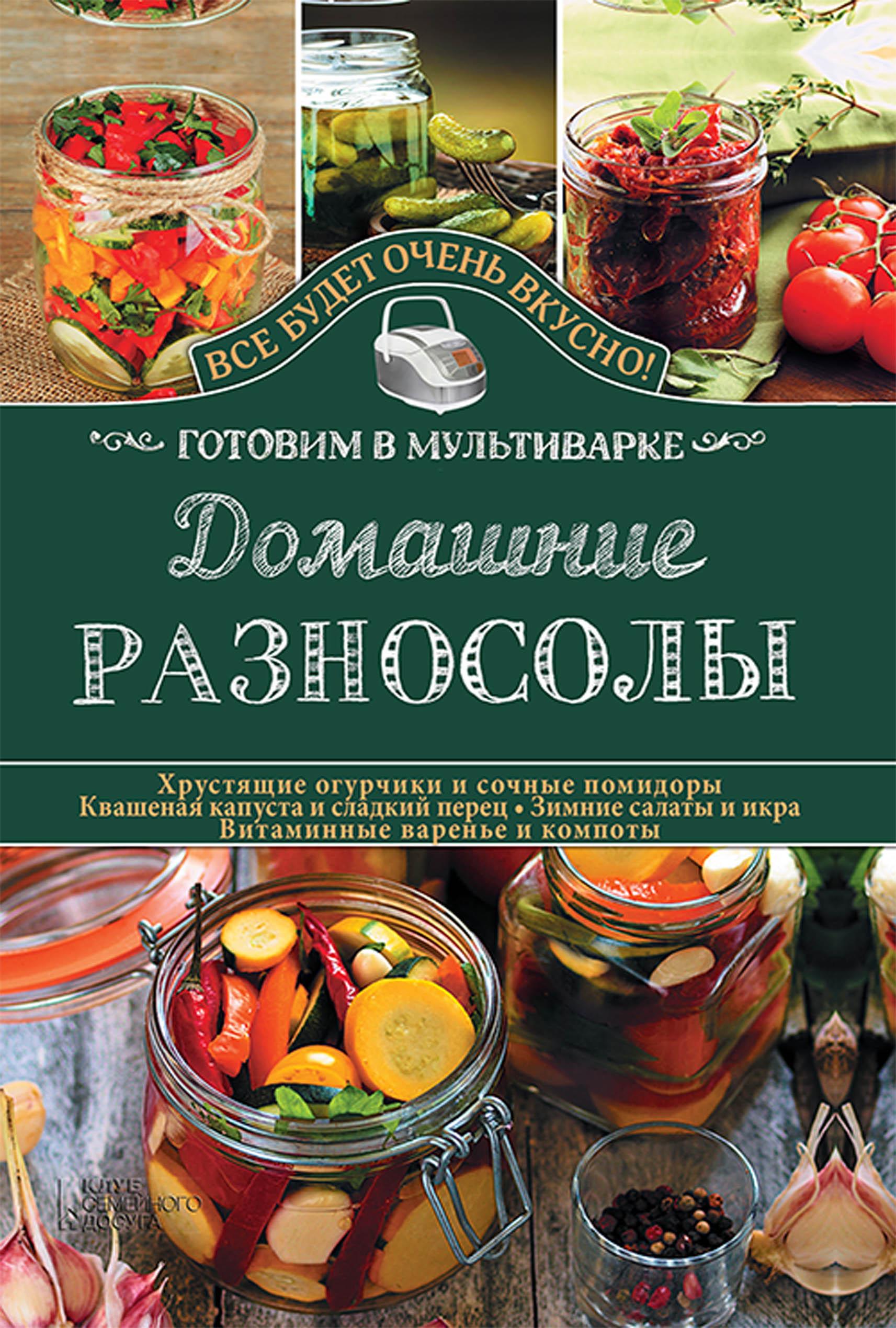 Светлана Семенова Домашние разносолы. Готовим в мультиварке