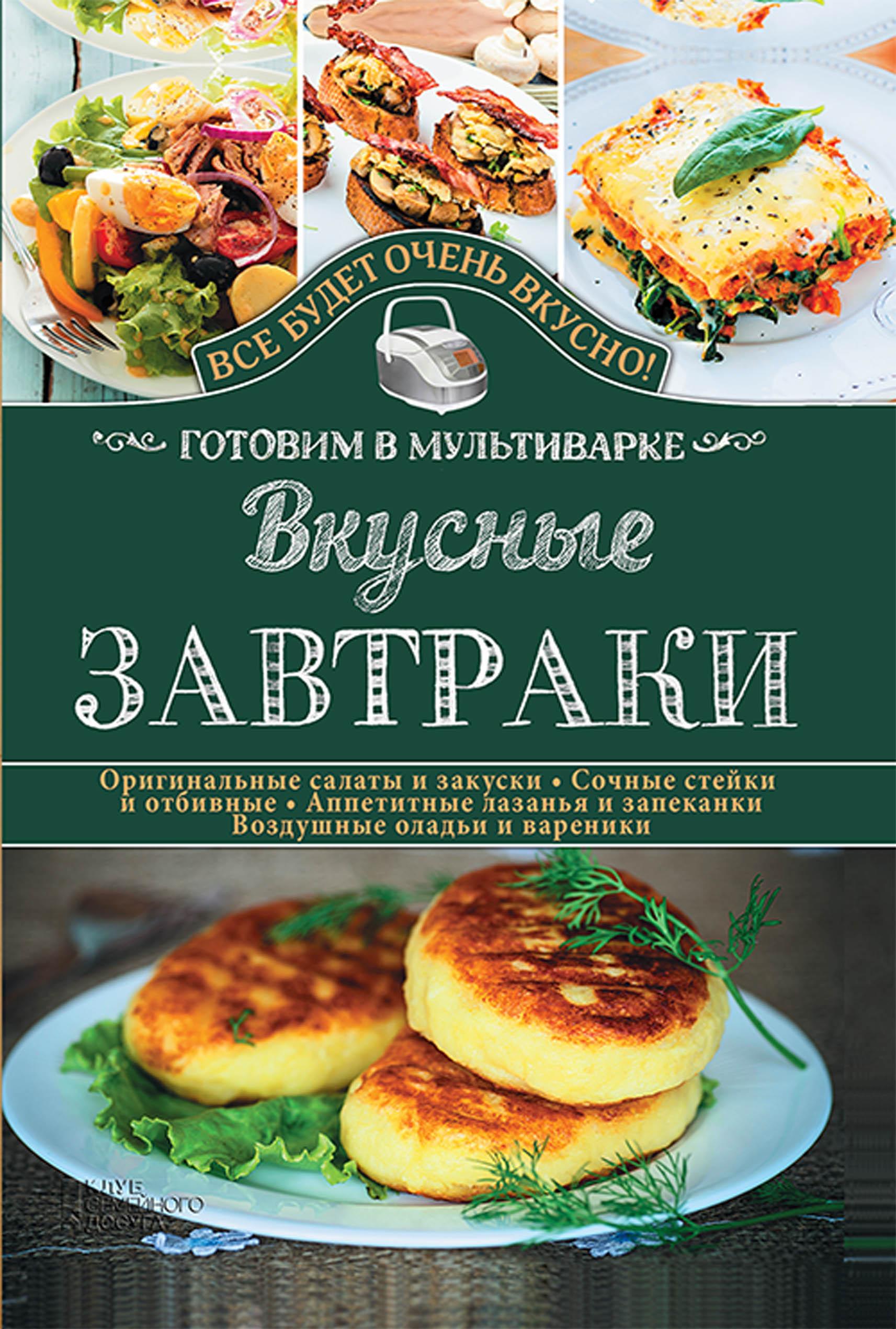 Светлана Семенова Вкусные завтраки. Готовим в мультиварке
