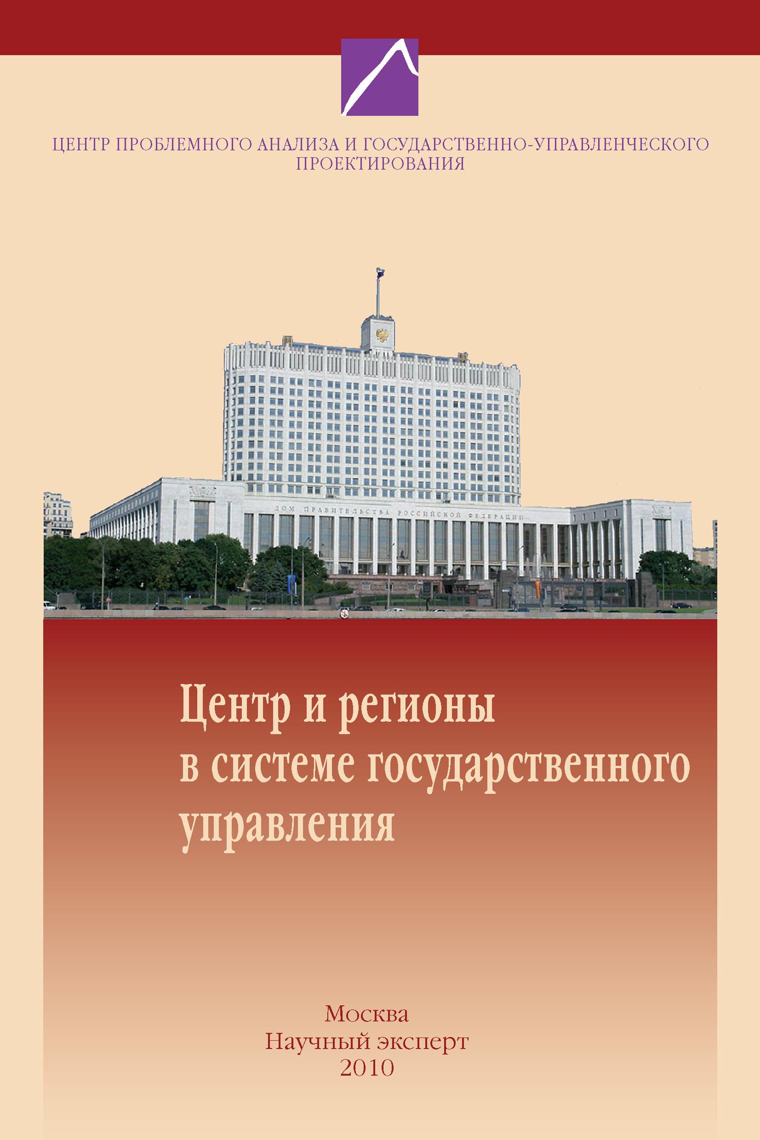 Проблемы современного государственного управления в России. Выпуск №4 (34), 2010