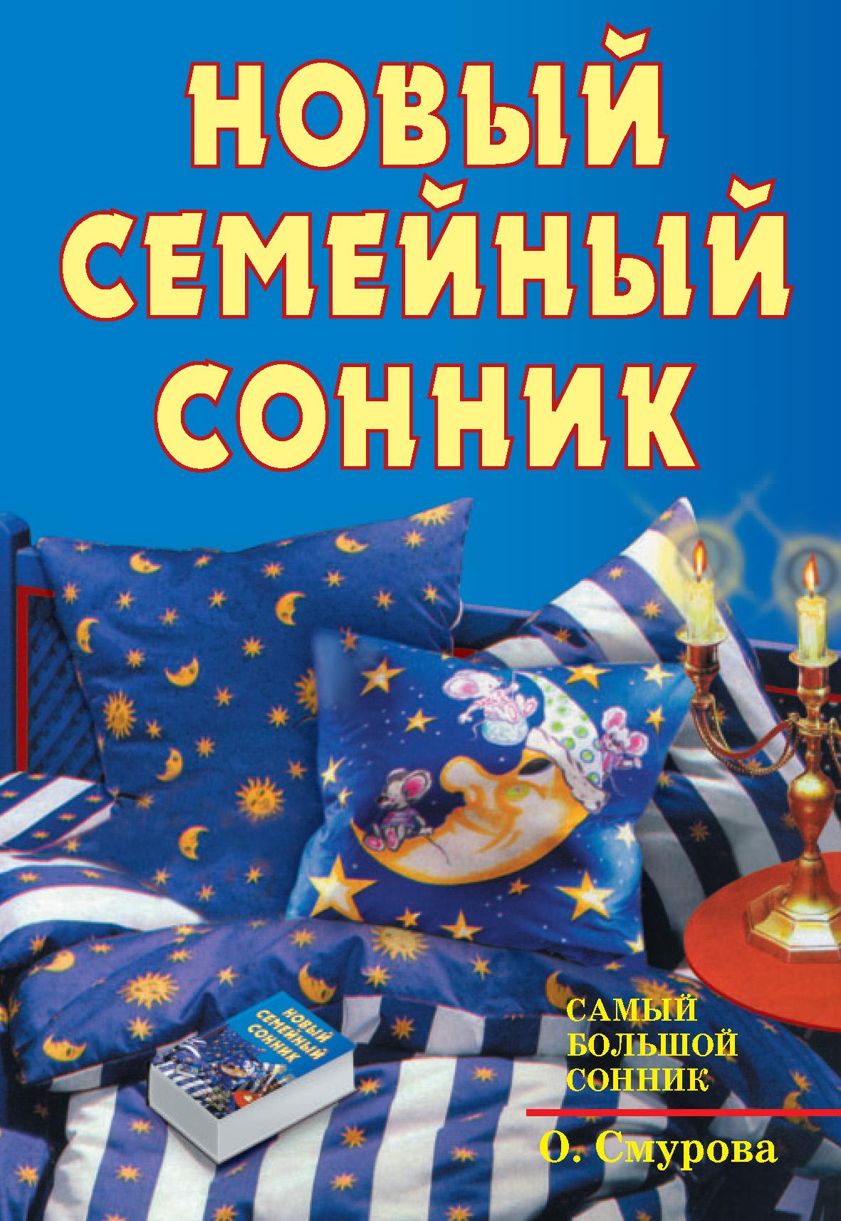 Ольга Смурова Новый семейный сонник жанна богданова самый универсальный и полный сонник 150000 толкований
