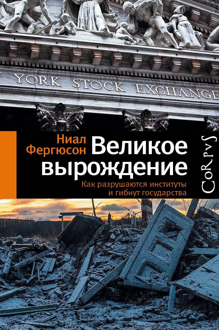 фото обложки издания Великое вырождение. Как разрушаются институты и гибнут государства