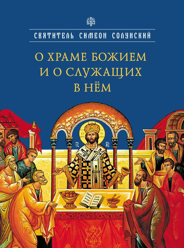Святитель Симеон Солунский О храме Божием и о служащих в нем симеон солунский о молитве из добротолюбия