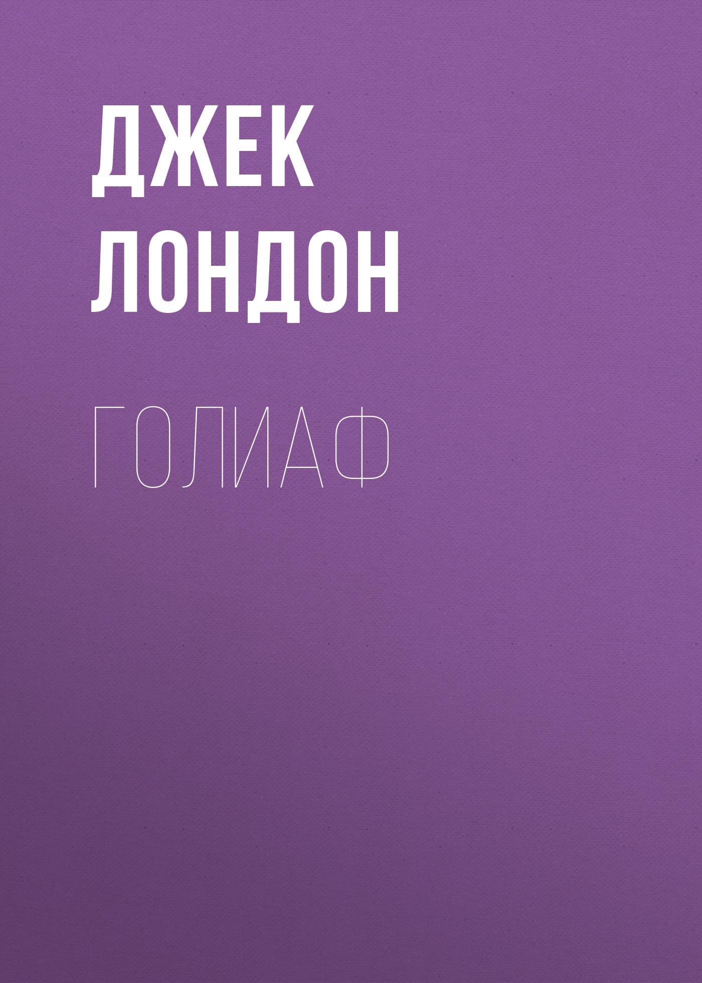 Джек Лондон Голиаф