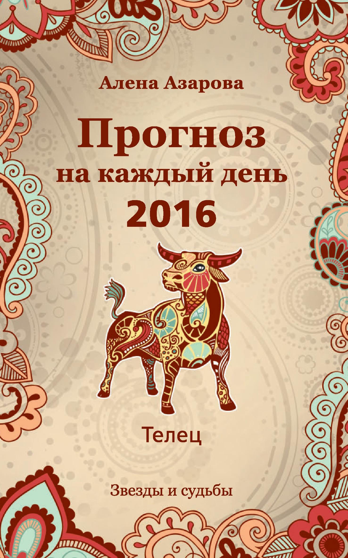 Алена Азарова Прогноз на каждый день. 2016 год. Телец алена азарова прогноз на каждый день 2016 год скорпион