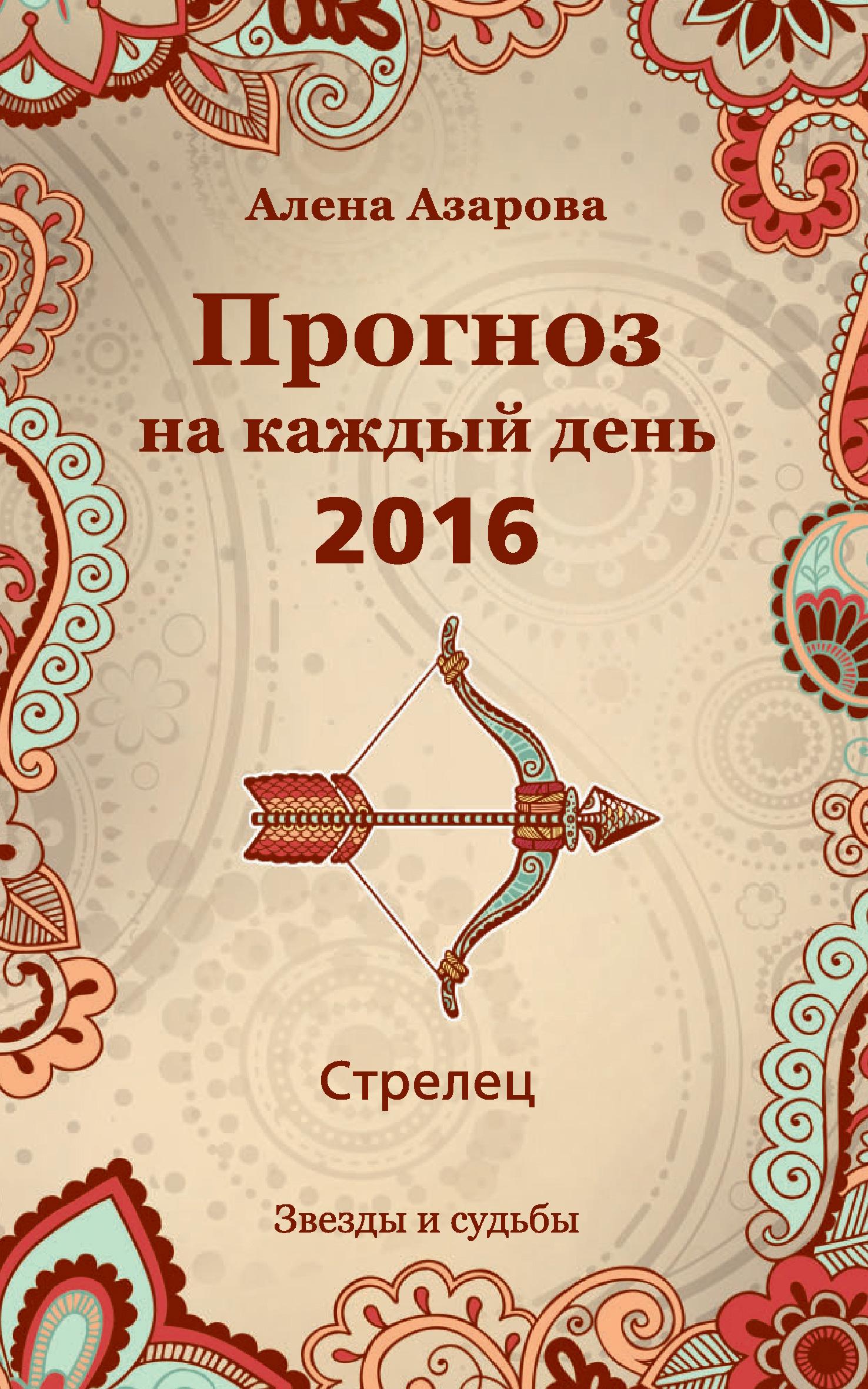 Алена Азарова Прогноз на каждый день. 2016 год. Стрелец алена азарова прогноз на каждый день 2016 год скорпион