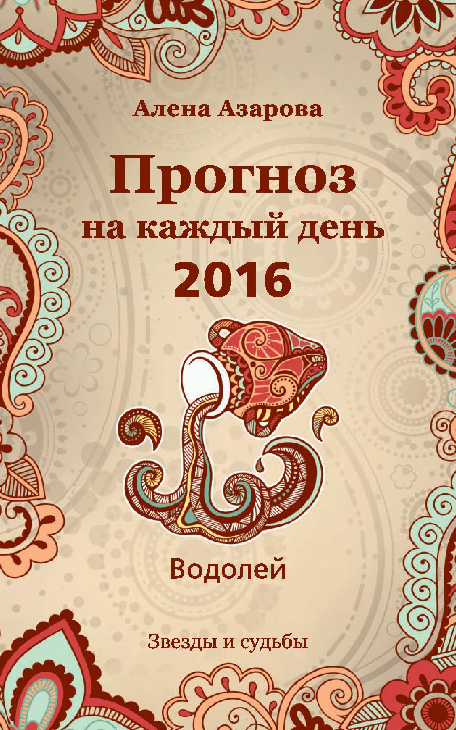 Алена Азарова Прогноз на каждый день. 2016 год. Водолей алена азарова прогноз на каждый день 2016 год скорпион