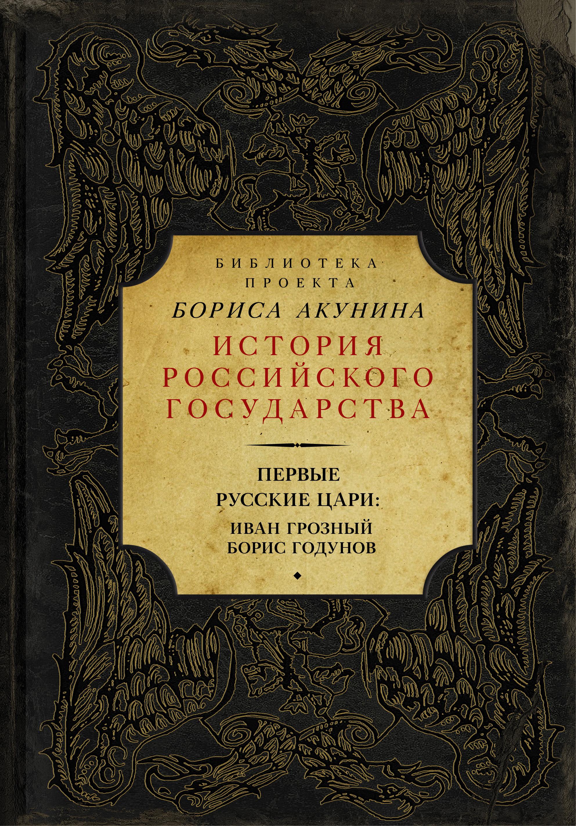Борис Акунин Первые русские цари: Иван Грозный, Борис Годунов (сборник)