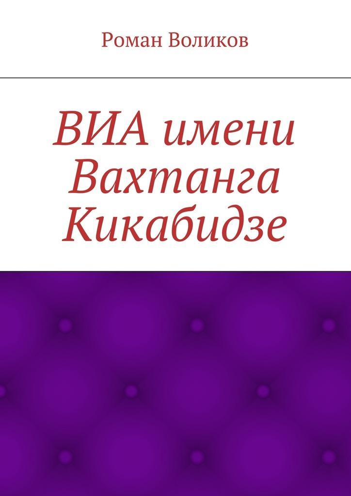 Роман Воликов ВИА имени Вахтанга Кикабидзе роман воликов уния
