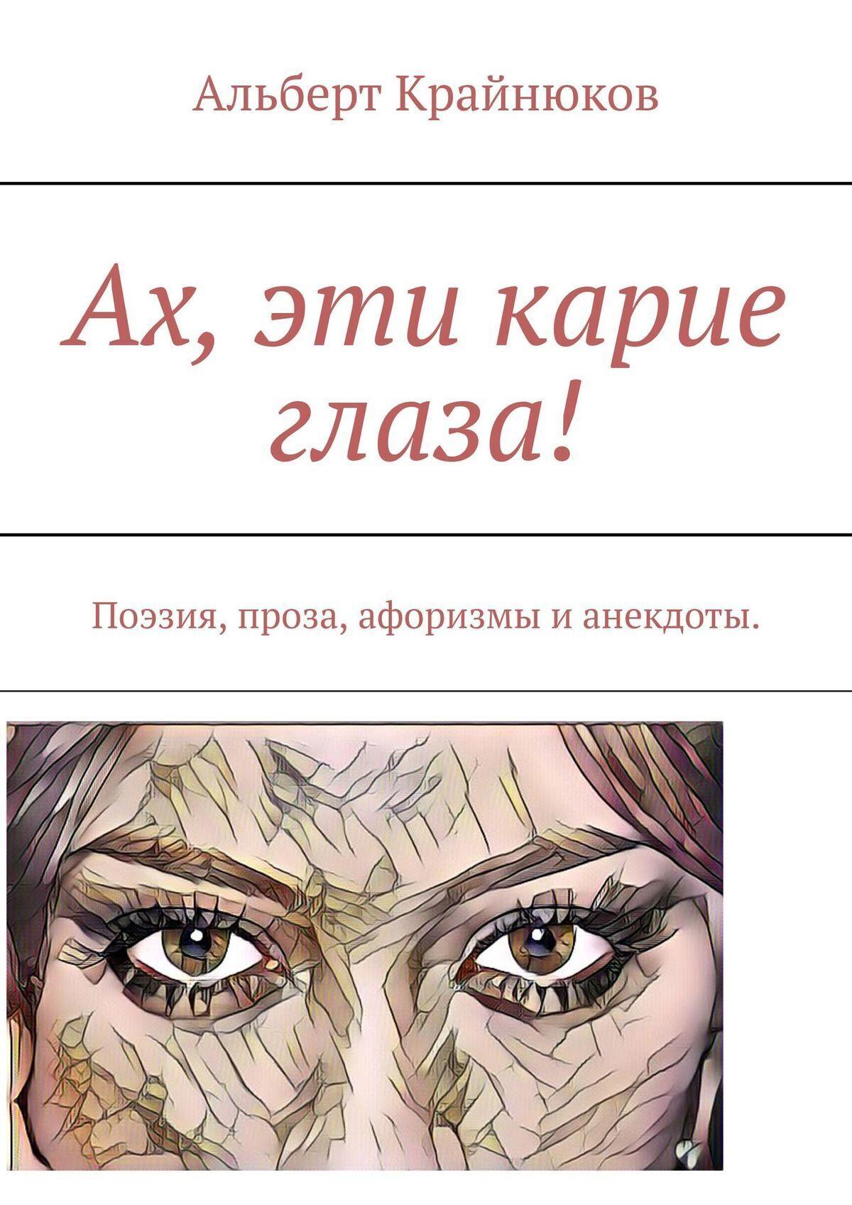 Ах, эти карие глаза! Поэзия, проза, афоризмы.
