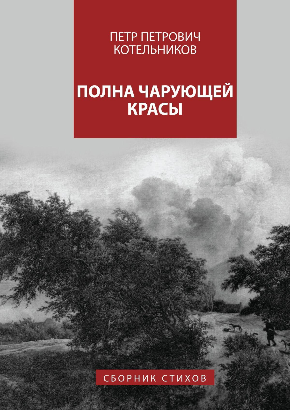 Петр Петрович Котельников Полна чарующей красы