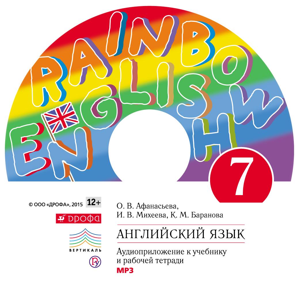 И. В. Михеева Английский язык. 7 класс. Аудиоприложение к учебнику часть 2 цены онлайн