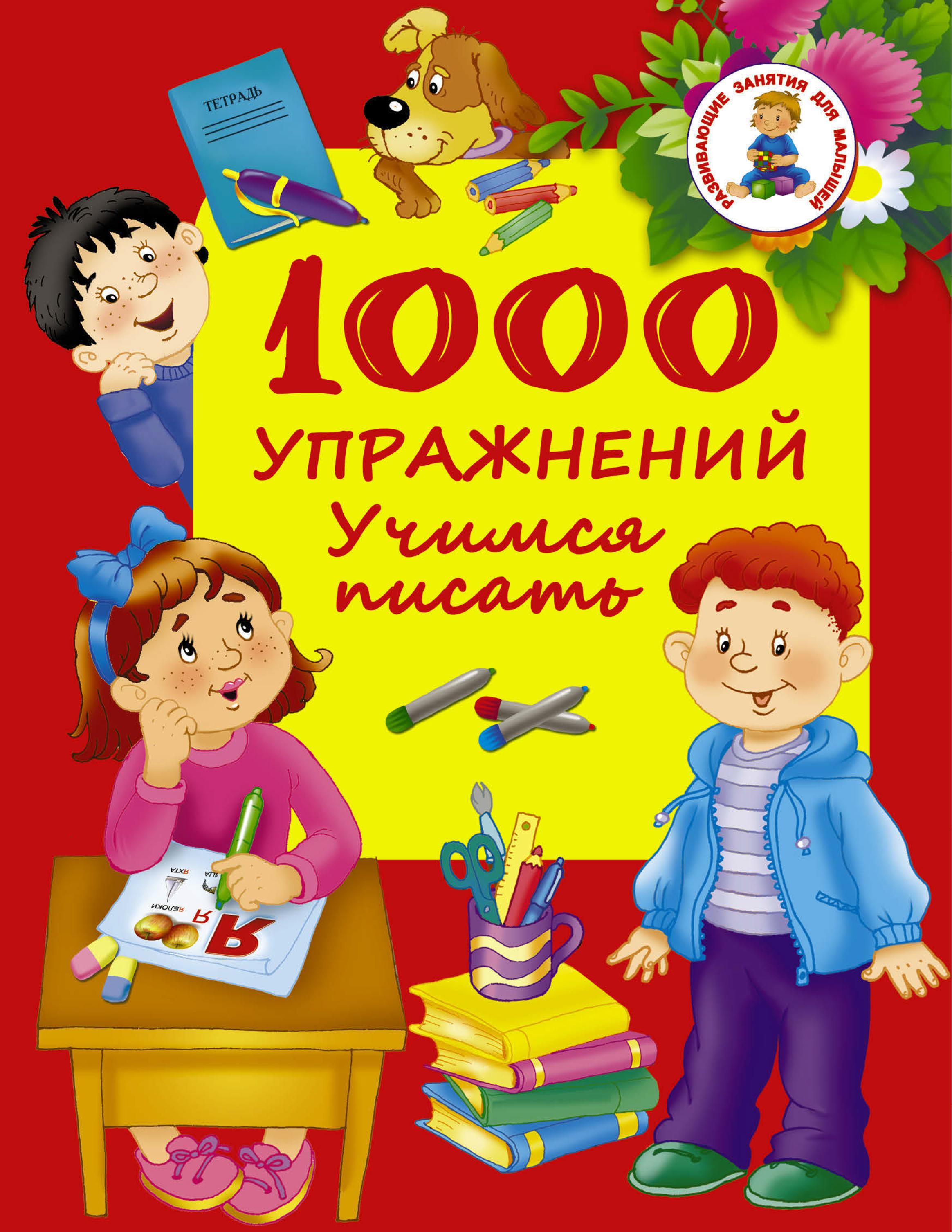 Отсутствует 1000 упражнений. Учимся писать бондаренко о ред учимся писать элементы букв