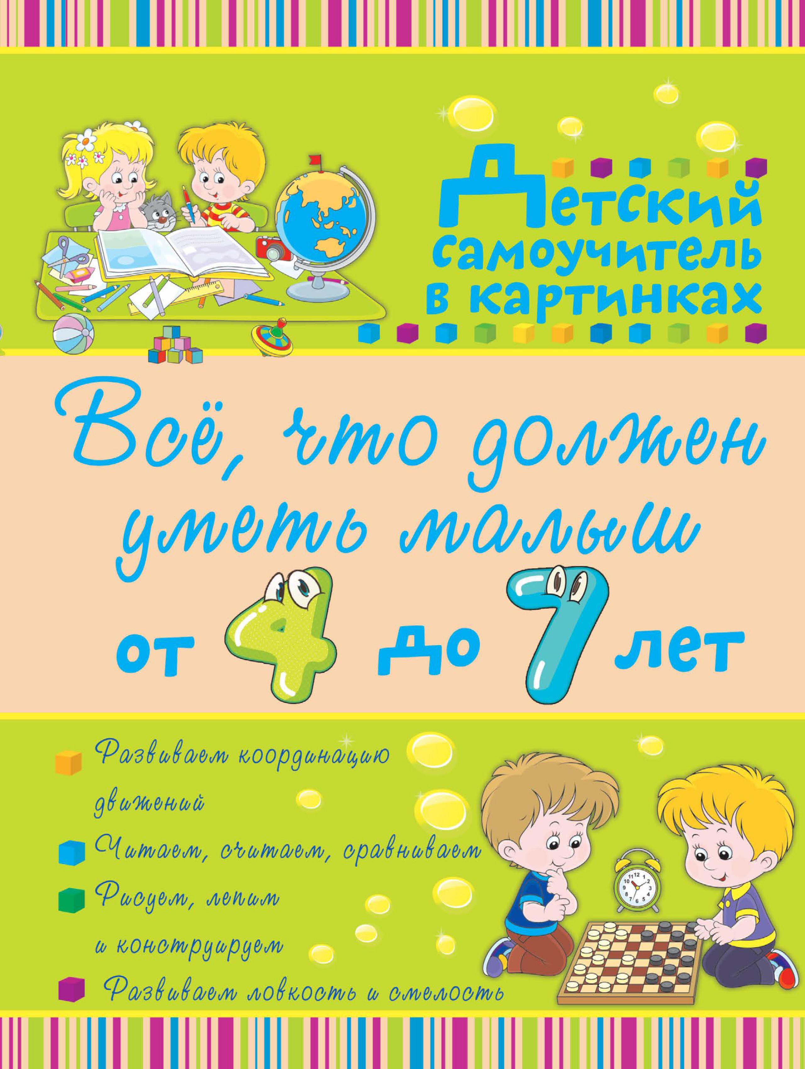 Ирина Никитенко Всё, что должен уметь малыш от 4 до 7 лет горчакова в развиваем способности ребенка как подготовить его к школе от 4 до 7 лет