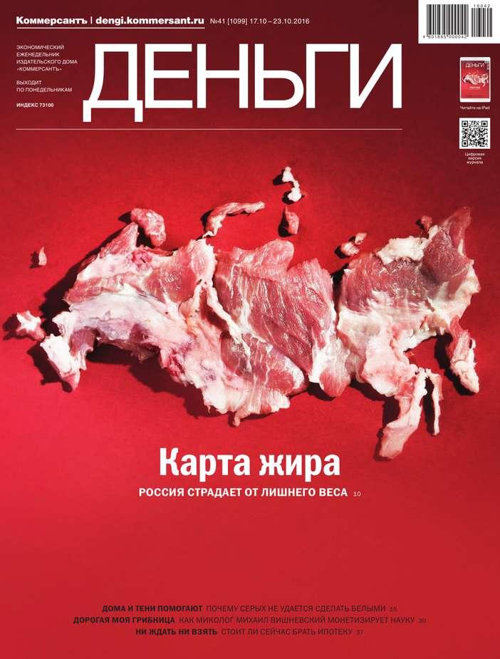 КоммерсантЪ Деньги 41-2016