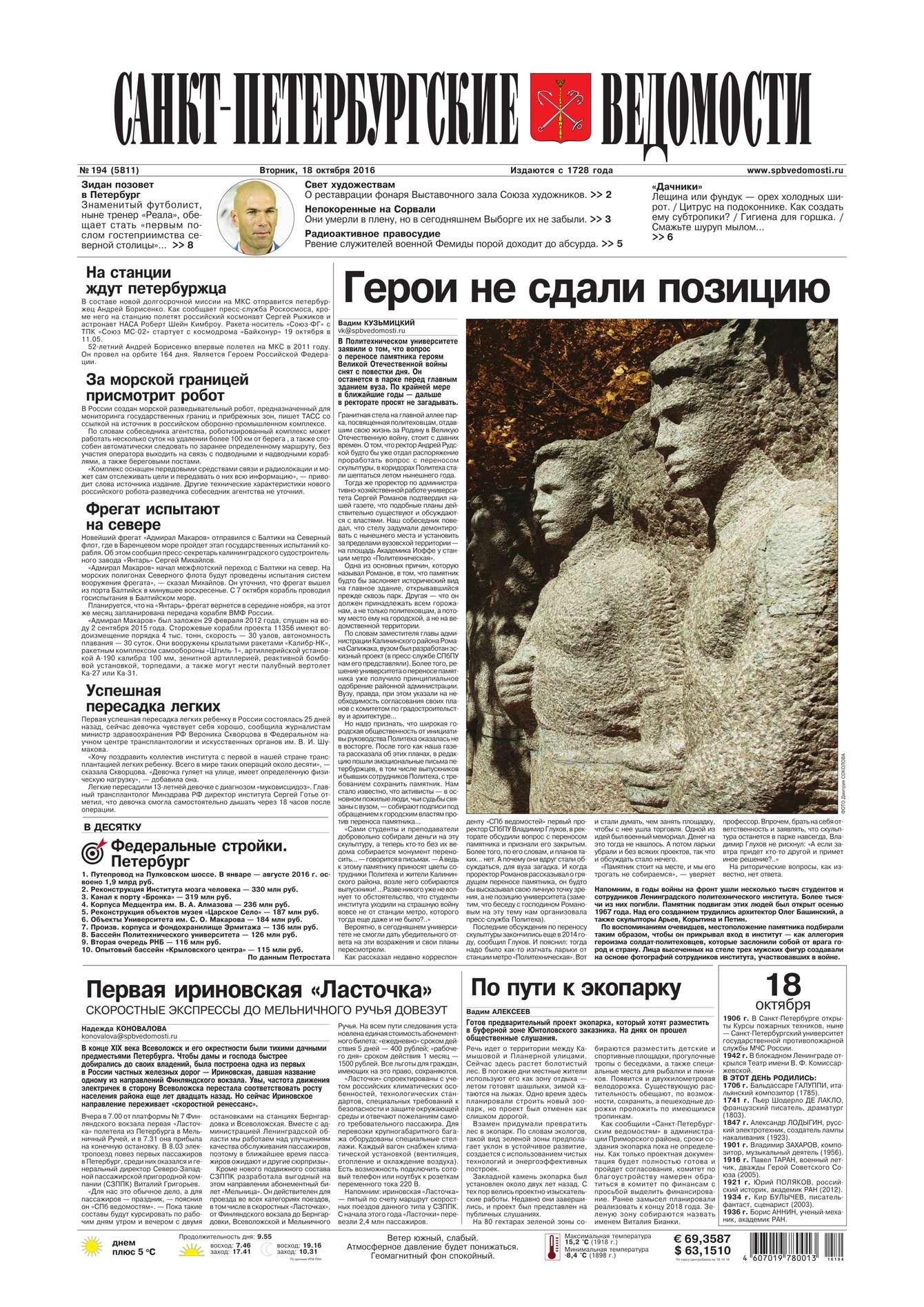 Редакция газеты Санкт-Петербургские ведомости Санкт-Петербургские ведомости 194-2016