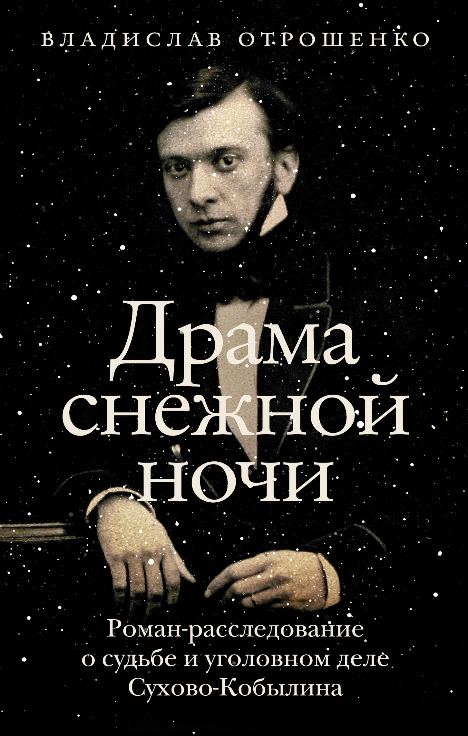 sukhovo kobylin roman rassledovanie o sudbe i ugolovnom dele russkogo dramaturga