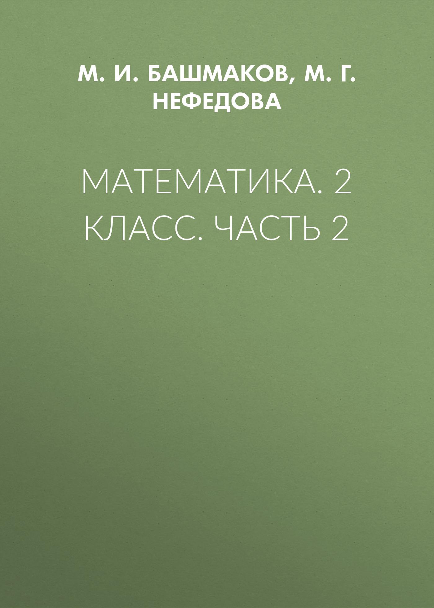 М. И. Башмаков Математика. 2 класс. Часть 2 федеральный государственный образовательный стандарт начального общего образования