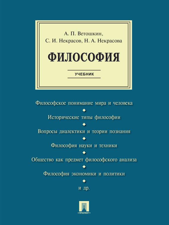 Николай Некрасов Философия. Учебник