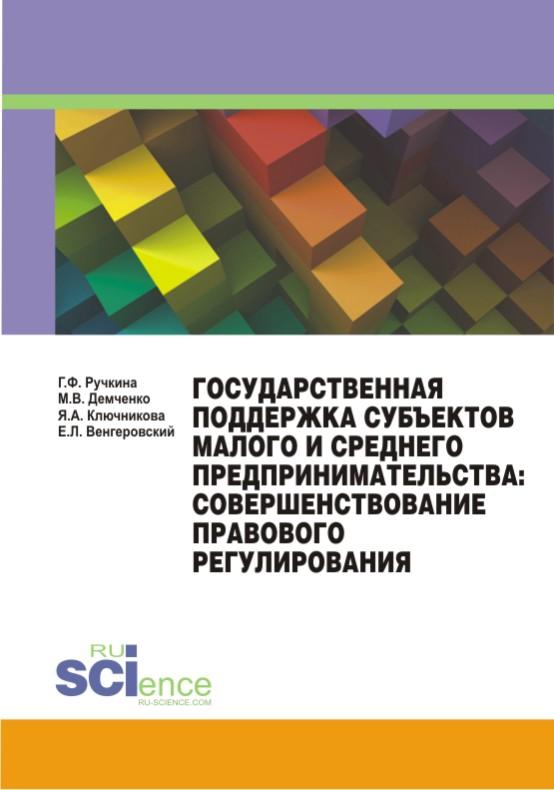 фото обложки издания Государственная поддержка субъектов малого и среднего предпринимательства: совершенствование правового регулирования