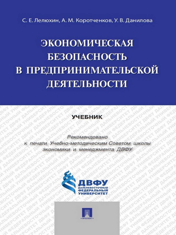 Ульяна Валентиновна Данилова Экономическая безопасность в предпринимательской деятельности. Учебник