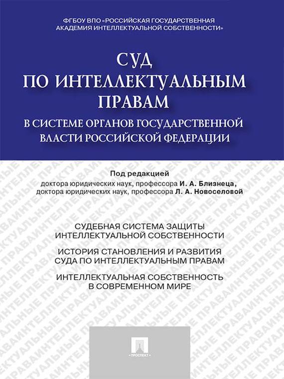 Отсутствует Суд по интеллектуальным правам в системе органов государственной власти Российской Федерации. Монография воронов в финансовая инженерия в экономике интеллектуальной собственности монография