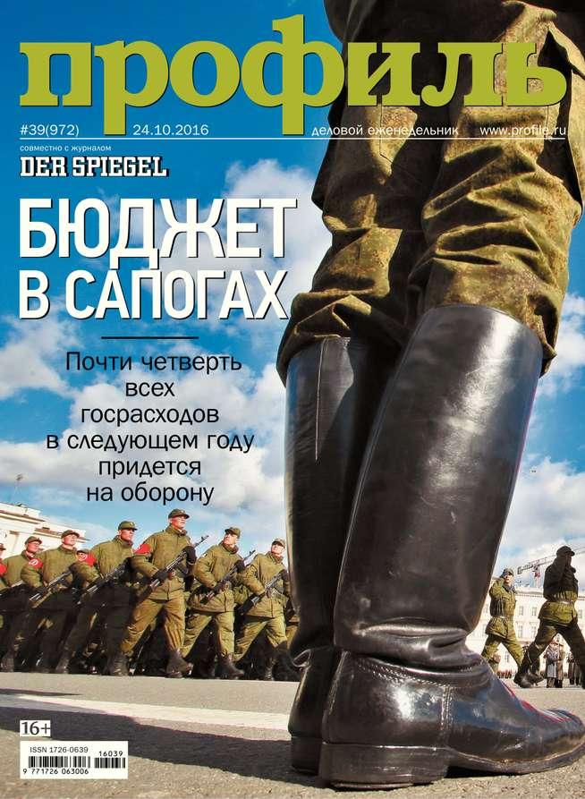 цена Редакция журнала Профиль Профиль 39-2016