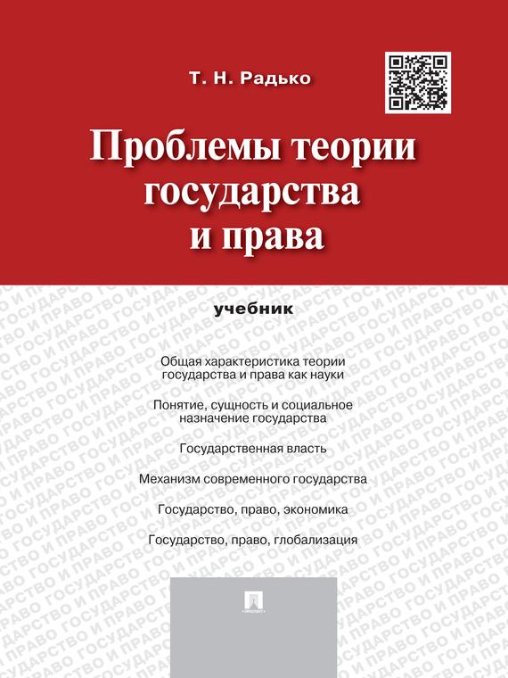 Тимофей Николаевич Радько Проблемы теории государства и права. Учебник цена 2017