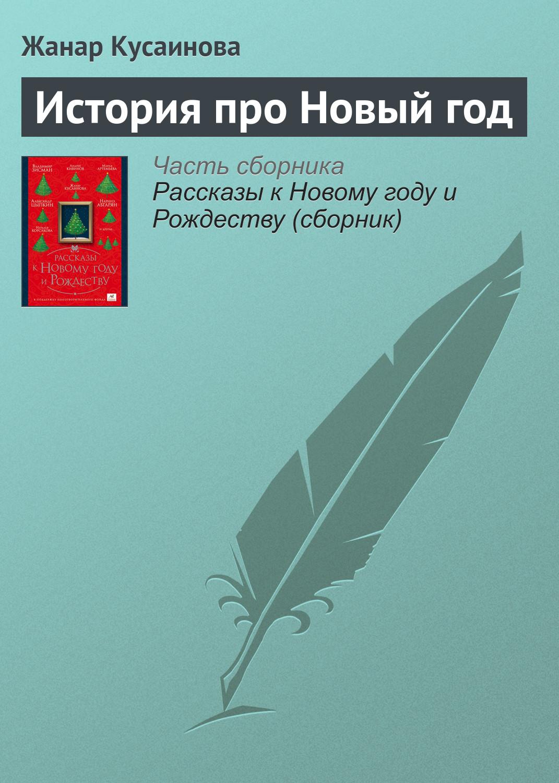 Жанар Кусаинова История про Новый год